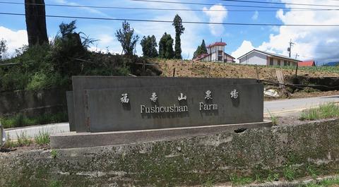 25 福寿山農場到着