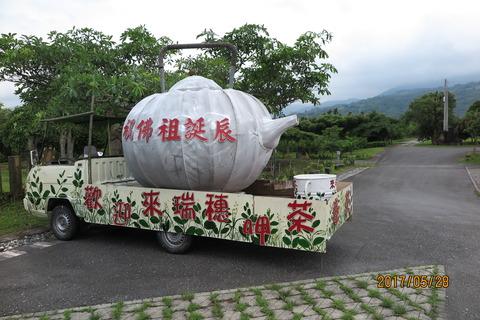 12 舞鶴茶園 2